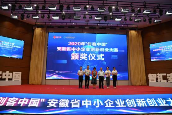 """2020年""""創客中國""""安徽省總決賽圓滿收官"""