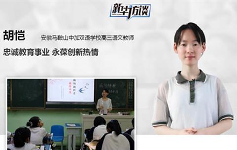 胡愷:忠誠教育事業 永葆創新熱情