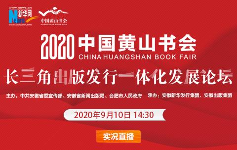 """直播:2020中國黃山書會""""長三角出版發行一體化發展論壇"""""""