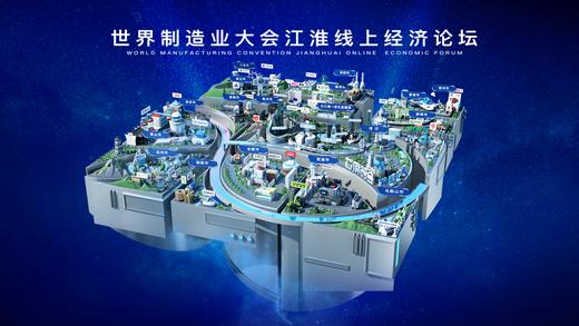 世界制造業大會江淮線上經濟論壇雲展館