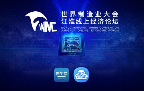 精彩回顧:世界制造業大會江淮線上經濟論壇