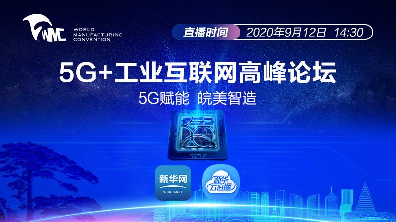 5G+工業互聯網高峰論壇