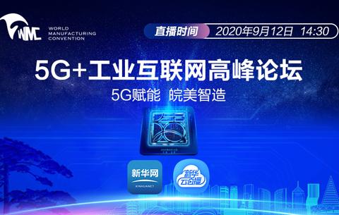 直播:5G+工業互聯網高峰論壇