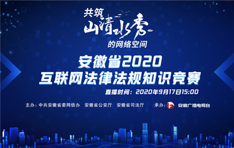 直播:安徽省2020互聯網法律法規知識競賽