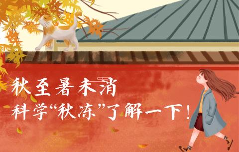 """秋至暑未消,科學""""秋凍""""了解一下!"""