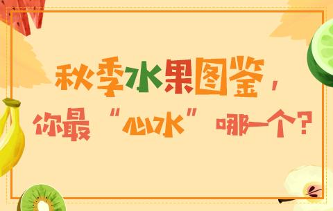 """秋日水果圖鑒,你最""""心水""""哪一個?"""