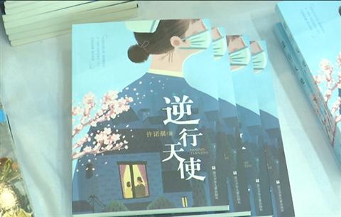 微視頻:許諾晨作品《逆行天使》亮相中國黃山書會