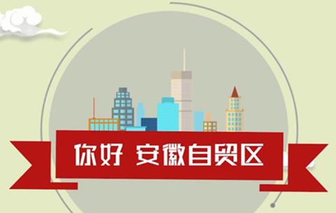 動畫微視頻:你好,安徽自貿區!
