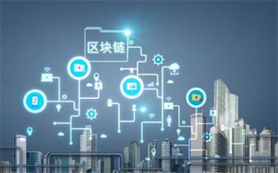 安徽計劃用五年時間形成區塊鏈産業生態