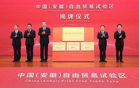 影像見證:安徽自貿區揭牌這一刻!