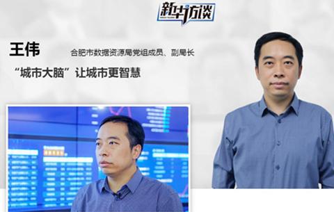 """王偉:""""城市大腦""""讓城市更智慧"""