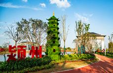花博會潁州館