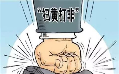 """安徽:""""掃黃打非""""凈化文化市場環境"""
