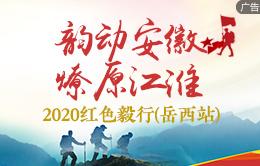 """""""韻動安徽·燎原江淮""""紅色毅行"""