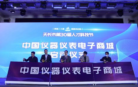 微視頻:天長市第三十屆人才科技節開幕