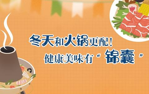 """冬天和火鍋更配!健康美味有""""錦囊"""""""
