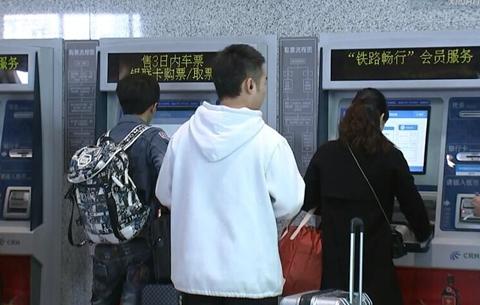 """微視頻:統一升級!長三角鐵路自助售取票機增加""""自助退票"""""""