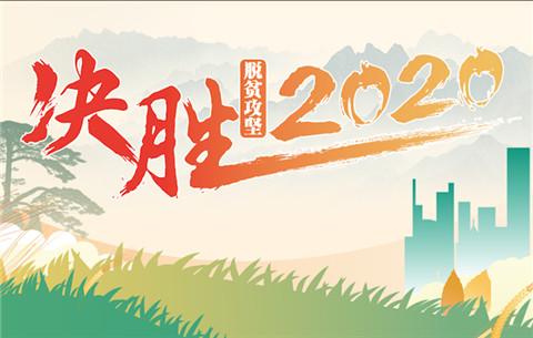 """""""決勝2020""""網絡主題活動(安徽站)即將啟動"""