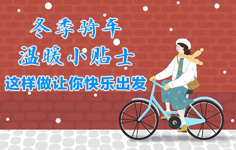 冬季騎車溫暖小貼士,這樣做讓你快樂出發