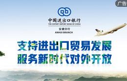 中國進出口銀行安徽省分行