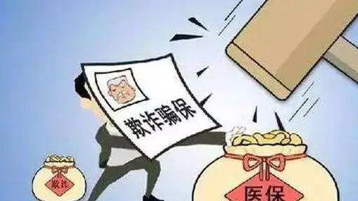 """安徽集中打擊""""誘導住院""""""""虛假住院""""等欺詐騙保問題"""