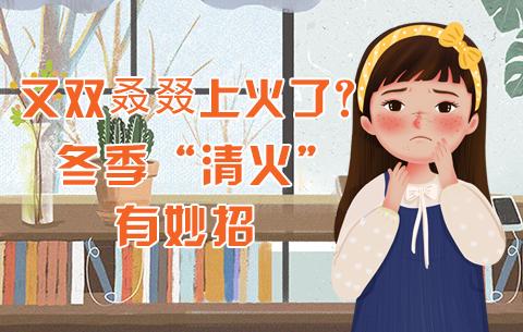 """又雙叒叕上火了?冬季""""清火""""有妙招"""