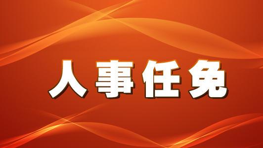 張韻聲同志任安徽省委常委