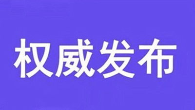 辟謠!安徽渦陽出現新冠肺炎疑似病例消息不實