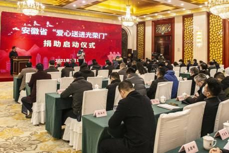"""安徽省在合肥舉行""""愛心送進光榮門""""捐助儀式"""