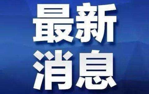 安徽省安慶市宿松縣發生翻船事故導致10人死亡1人失蹤