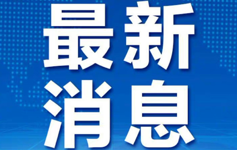 安徽省宿松縣翻船事故死亡人數增至11人