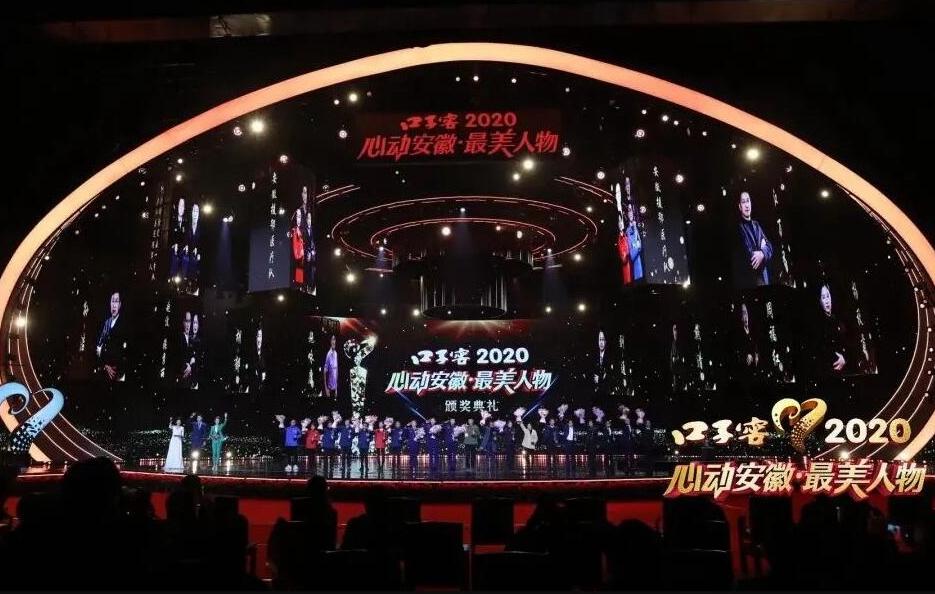 """2020""""心動安徽·最美人物""""即將揭曉"""