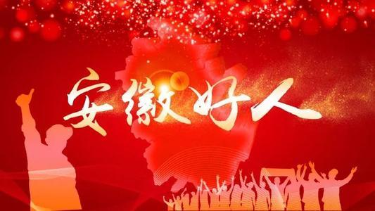 """2月份""""安徽好人""""榜單揭曉"""