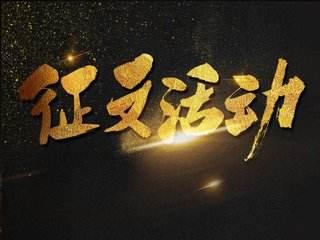 """安徽省總工會開展""""永遠跟黨走 奮進新徵程""""職工徵文活動"""