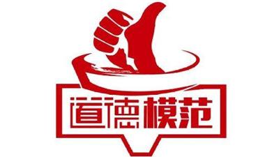 安徽省道德模范推選活動啟動