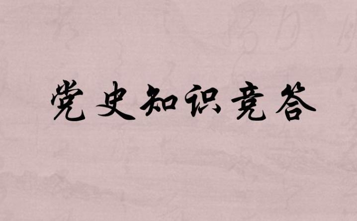 """安徽開展""""永遠跟黨走 奮進新徵程""""職工線上黨史知識競答活動"""