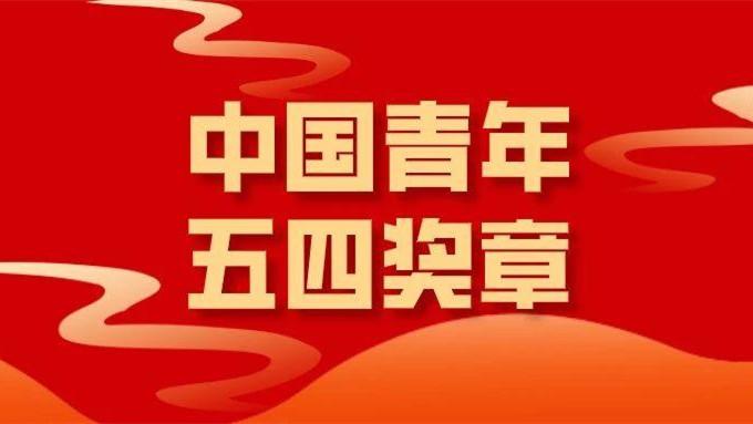 """安徽省一集體獲""""中國青年五四獎章"""""""