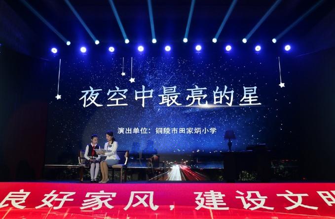 安徽省女職工誦讀展演活動在銅陵舉行
