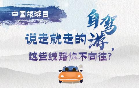 中國旅遊日 説走就走的自駕遊,這些線路你不向往?
