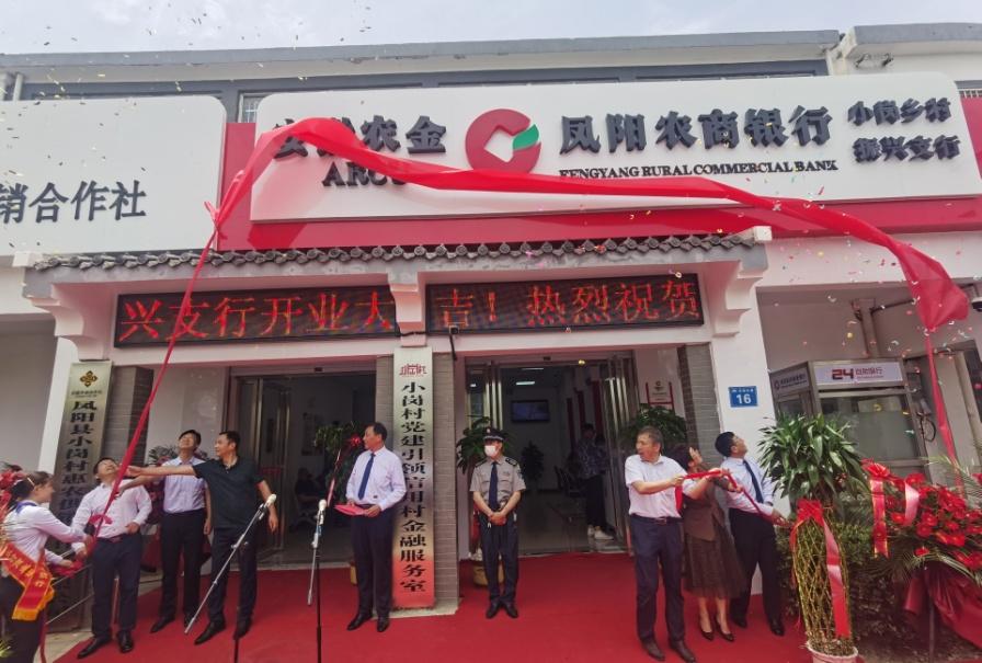 全省首家鄉村振興特色支行在小崗村挂牌開業