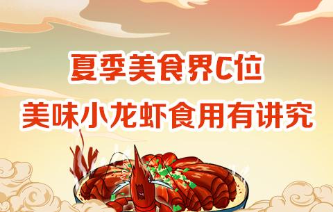 美味小龍蝦食用有講究