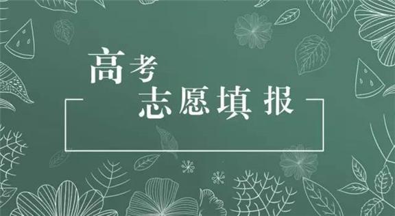 安徽省考試院發布高招志願填報注意事項
