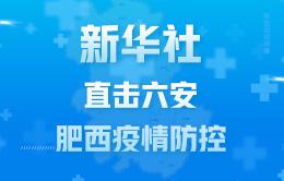 新華社直擊六安、肥西疫情防控