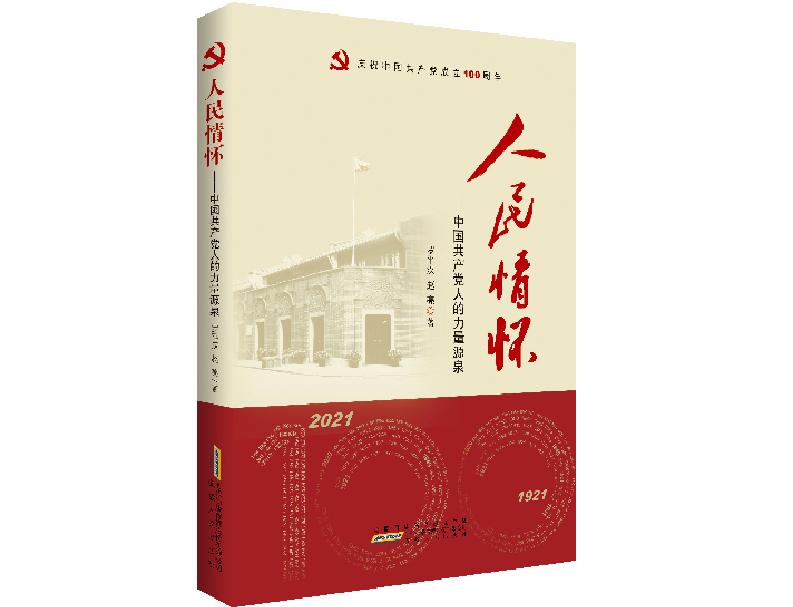 """安徽省8種圖書入選""""走出去""""重點工程"""