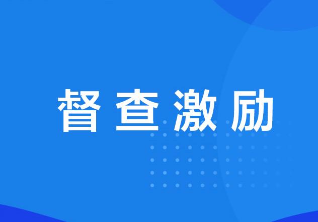 安徽省13項工作獲國務院督查激勵