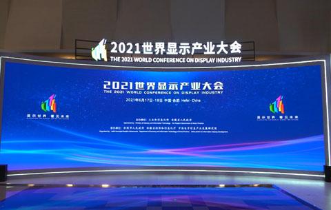 新華網帶你探館世界顯示産業大會
