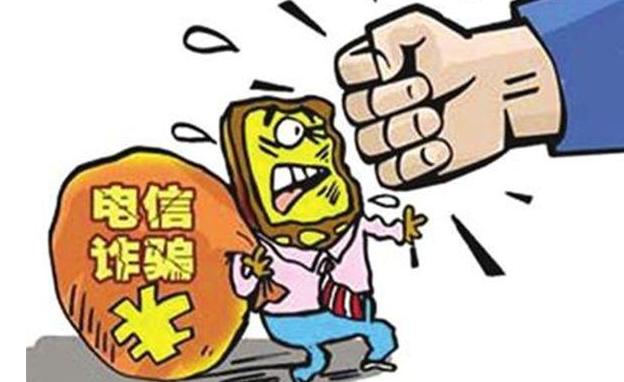 安徽省深入打擊治理電信網絡詐騙犯罪