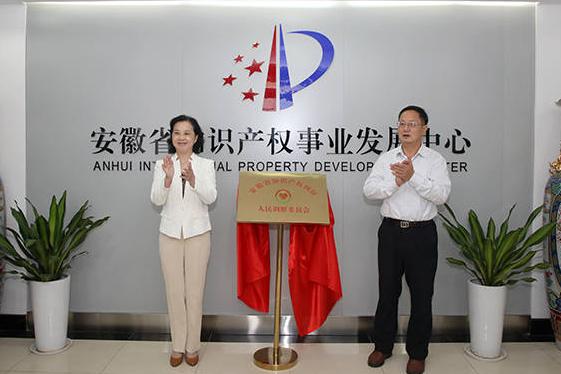 安徽省知識産權糾紛人民調解委員會成立