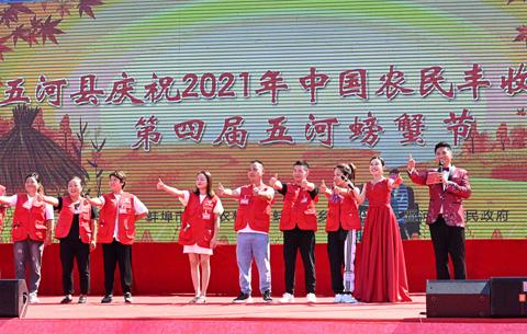 中國農民豐收節暨第四屆五河螃蟹節舉辦