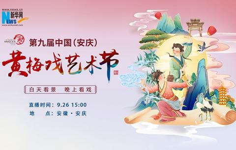 【新華雲直播】第九屆中國(安慶)黃梅戲藝術節開幕式